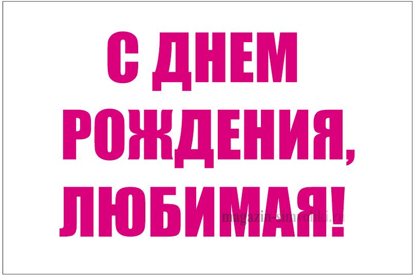 Флаг С ДНЕМ РОЖДЕНИЯ, ЛЮБИМАЯ!