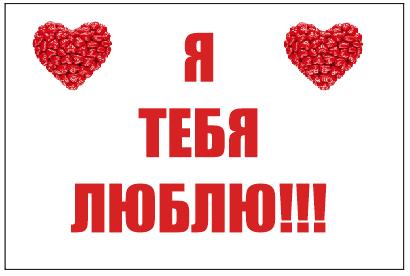 Флаг Я ТЕБЯ ЛЮБЛЮ!