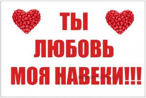 Флаг ТЫ ЛЮБОВЬ МОЯ НАВЕКИ!!!