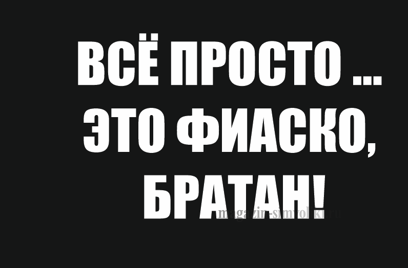 Флаг ВСЁ ПРОСТО..ЭТО ФИАСКО БРАТАН!