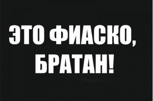 Флаг ЭТО ФИАСКО БРАТАН!
