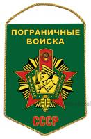 Вымпел Пограничные Войска СССР