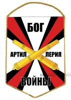 Вымпел РВиА. Артиллерия Бог Войны