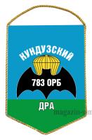 Вымпел Кундузский 783 ОРБ ДРА
