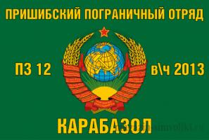 Флаг Пришибский пограничный отряд ПЗ 12 в\ч 2013 Карабазол