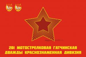 Флаг 201 Мотострелковая Гатчинская Дважды Краснознаменная дивизия