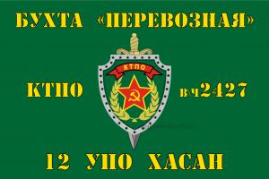 Флаг 12 УПО ХАСАН в\ч 2427