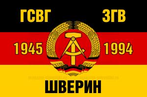 "Флаг ГСВГ-ЗГВ ""Шверин"" 1945-1994"