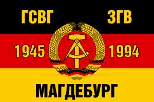 """Флаг ГСВГ-ЗГВ """"Магдебург"""" 1945-1994"""