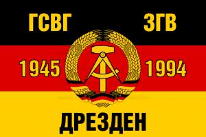 """Флаг ГСВГ-ЗГВ """"Дрезден"""" 1945-1994"""
