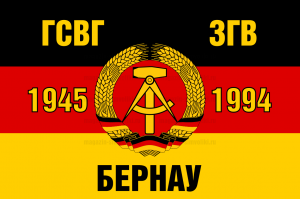 "Флаг ГСВГ-ЗГВ ""Бернау"" 1945-1994"