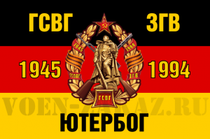 Флаг гарнизона ГСВГ Ютербог