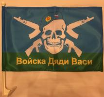 Флаг на машину Войска Дяди Васи