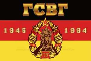 Флаг ГСВГ 1945-1994