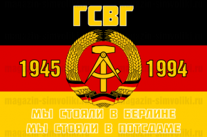 Флаг ГСВГ Берлин-Потсдам