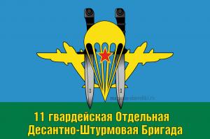 Флаг двусторонний 11 ОДШБр ВДВ, блэкаут