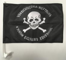 Флаг Генерала Бакланова на машину