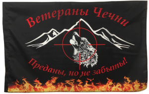 Флаг Ветеранам Чечни (Преданы но не забыты)