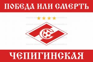 Флаг ФК Спартак Победа или смерть (Чепигинская)