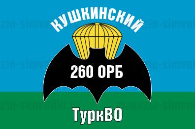 Флаг Кушкинский 260 ОРБ ТуркВО