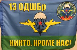Флаг ВДВ 13 ОДБШБр