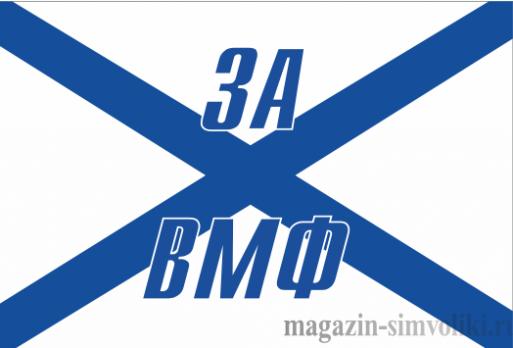 """Андреевский флаг двусторонний  """"ЗА ВФМ"""", блэкаут"""