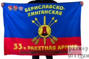 """Флаг """"33-я ракетная армия"""""""