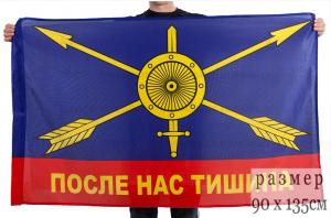 "Флаг РВСН ""После нас тишина"""