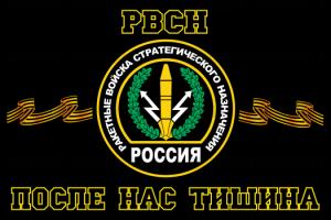 """Флаг РВСН с надписью """"После нас тишина"""""""