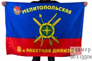 "Флаг ""8-я Мелитопольская ракетная Краснознамённая дивизия РВСН"""