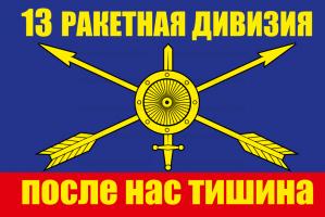 """Флаг РВСН """"13 ракетная дивизия"""""""