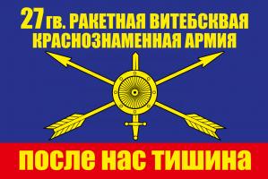 """Флаг РВСН """"27 Ракетная Армия"""""""