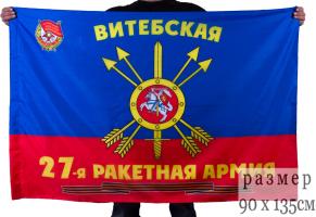 """Флаг """"27-я Гвардейская Витебская Краснознамённая ракетная армия РВСН"""""""