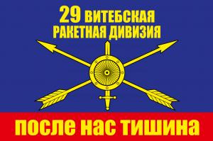 """Флаг РВСН """"29 ракетная дивизия"""""""