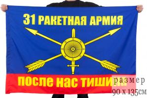 """Флаг РВСН """"31 ракетная армия"""""""