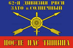 """Флаг """"62 ракетная дивизия"""""""