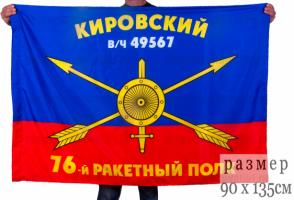 """Флаг РВСН """"76-й Кировский ракетный полк в/ч 49567"""""""