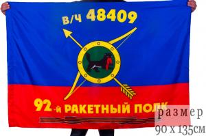 Флаг РВСН 92-го полка РВСН