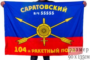 """Флаг РВСН """"104-й Саратовский ракетный полк в/ч 55555"""""""