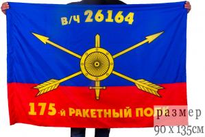 Флаг 175-й ракетный полк РВСН