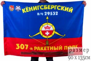 """Флаг РВСН """"307-й ракетный полк в/ч 29532"""""""