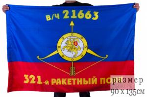 """Флаг РВСН """"321-й ракетный полк в/ч 21663"""""""
