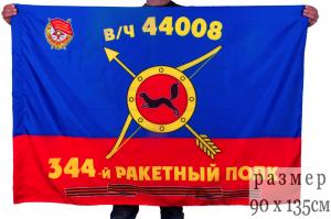 """Флаг РВСН """"344-й Гвардейский Краснознаменный ракетный полк в/ч 44008"""""""