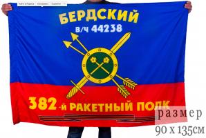 """Флаг РВСН """"382-й Бердский Гвардейский ракетный полк в/ч 44238"""""""