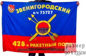 """Флаг РВСН """"428-й Звенигородский Краснознаменный ракетный полк в/ч 73727"""""""