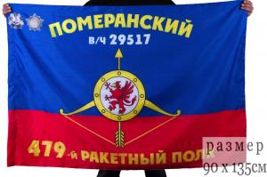 """Флаг РВСН """"479-й ракетный полк"""""""