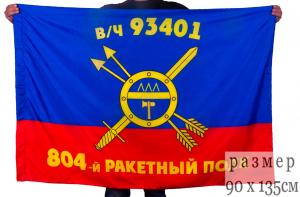 """Флаг РВСН """"804-й ракетный полк в/ч 93401"""""""