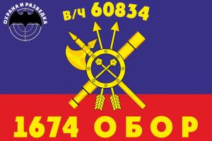 """Флаг РВСН """"1674-й Отдельный батальон охраны и разведки в/ч 60834"""""""