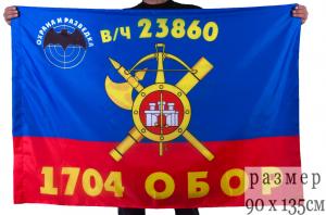 """Флаг РВСН """"1704-й Отдельный батальон охраны и разведки в/ч 23860"""""""