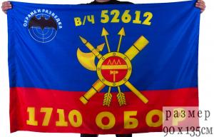 """Флаг РВСН """"1710-й Отдельный батальон охраны и разведки в/ч 52612"""""""